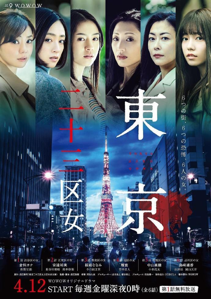 东京二十三区女 東京二十三区女