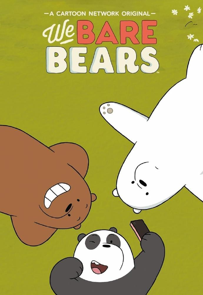 咱们裸熊 第四季 We Bare Bears Season 4