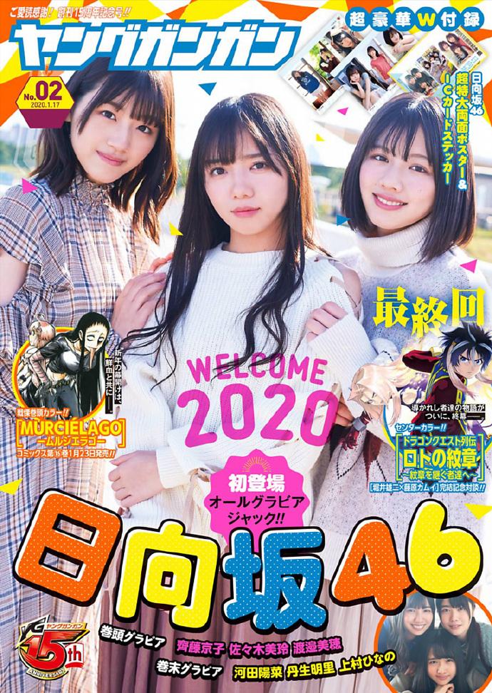 日向坂46 YOUNG GANGAN01