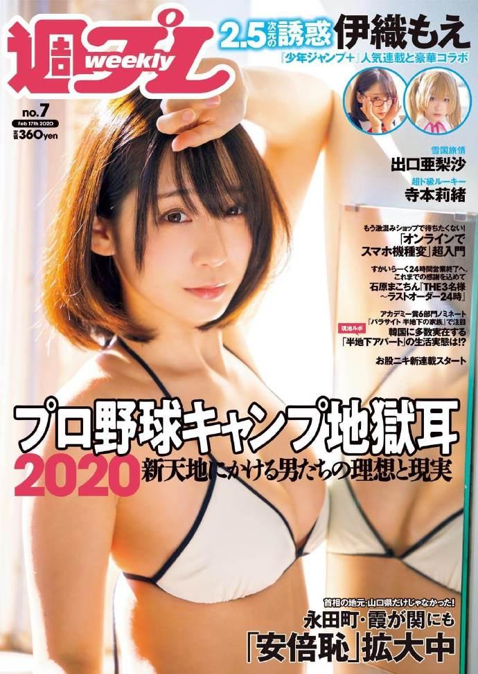 伊织萌 Weekly Playboy