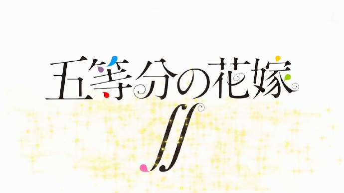 TVアニメ「五等分の花嫁∬」ティザーPV.mp4_000032.896