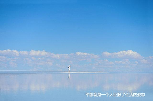 平静就是一个人征服了生活的姿态