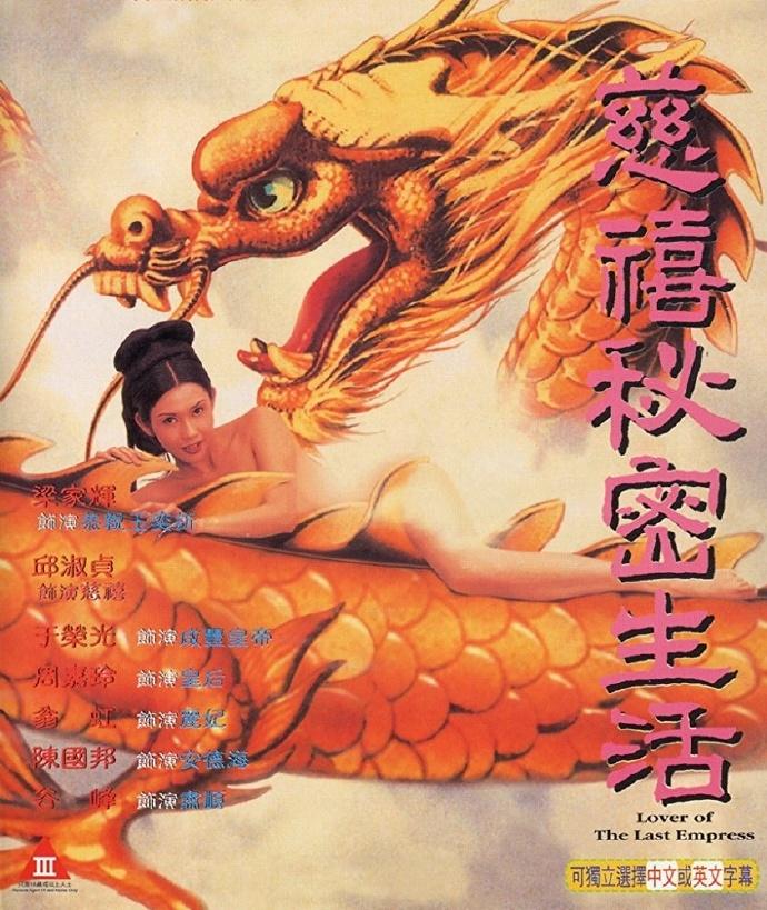 1995香港古装剧情《慈禧的秘密生活》完整未删减 BD1080P.国粤双语中字