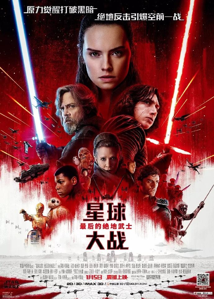 星球大战8:最后的绝地武士 Star Wars: The Last Jedi