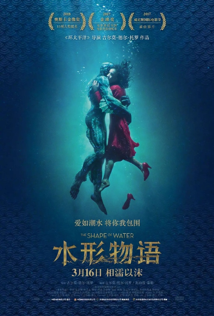 水形物语 The Shape of Water