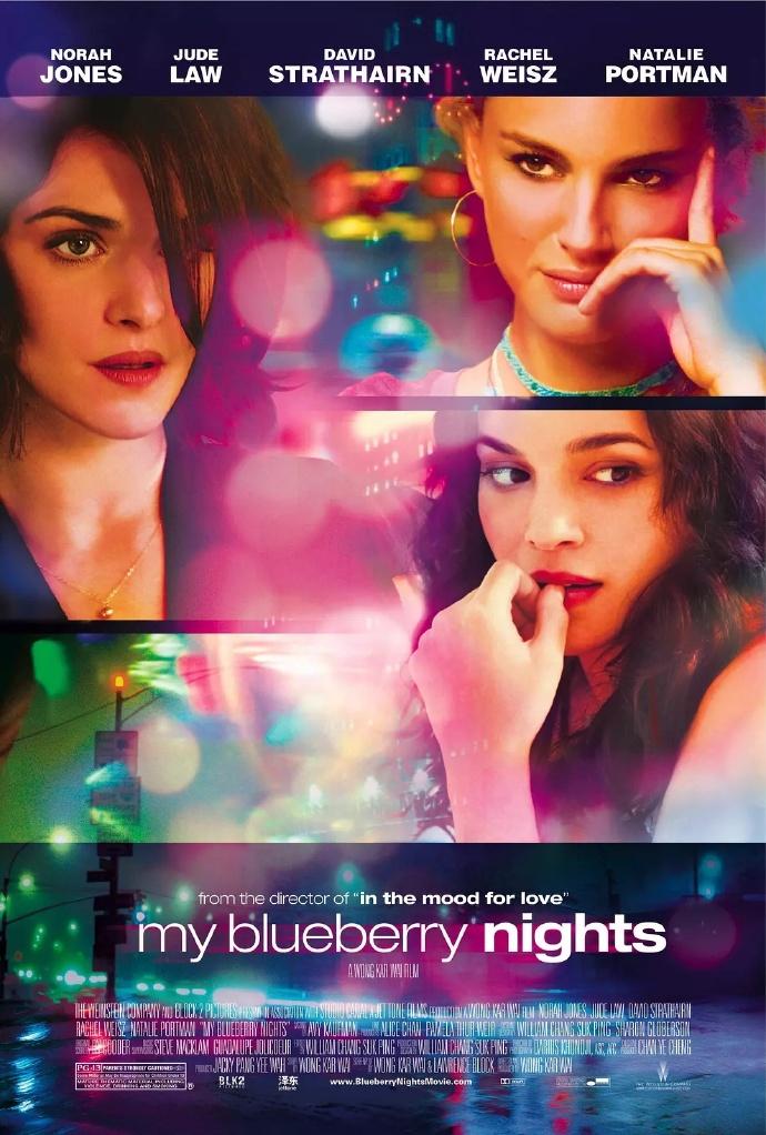 蓝莓之夜 My Blueberry Nights