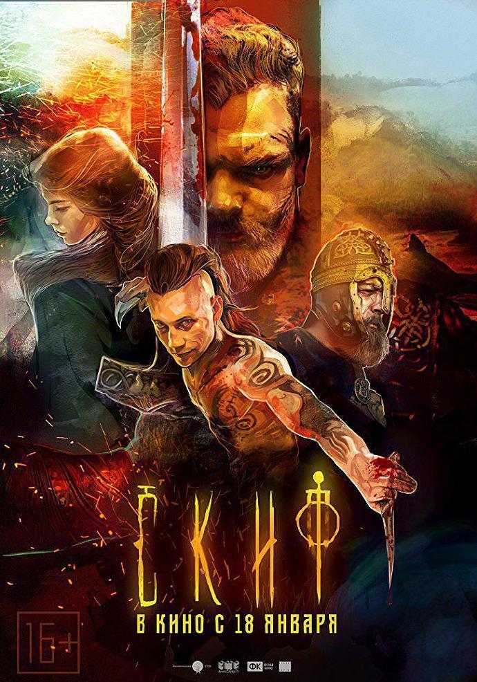 塞西亚:复仇之剑 Скиф