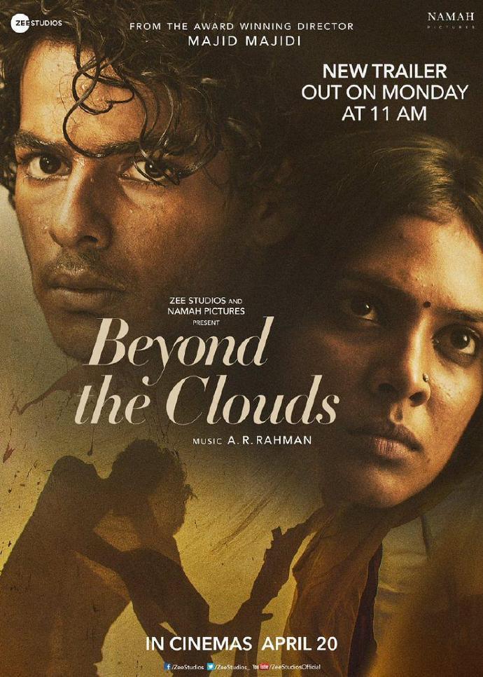 云之上 Beyond the Clouds