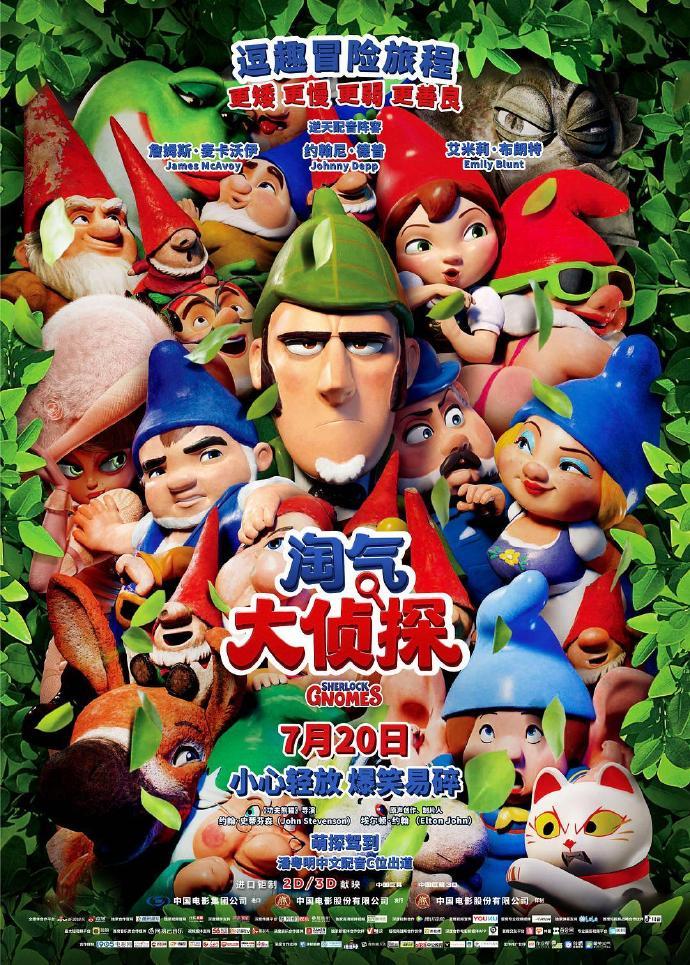 淘气大侦探 Sherlock Gnomes