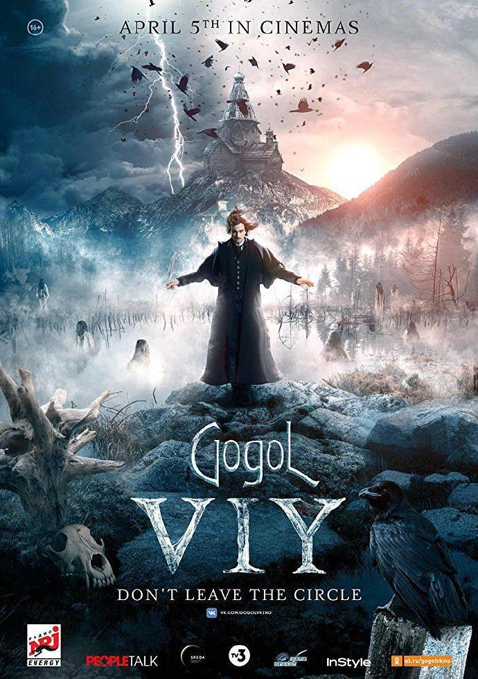 果戈里·恶灵 Гоголь. Вий