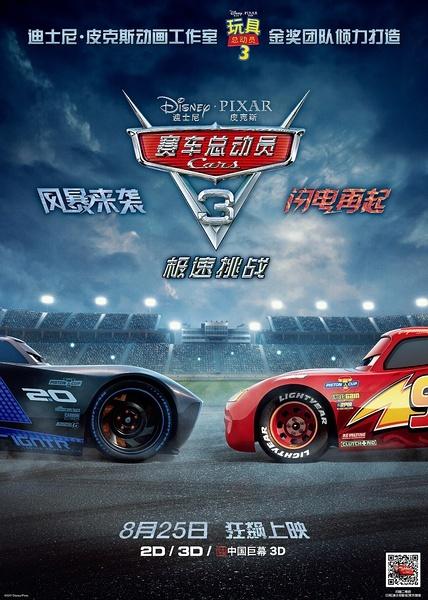 赛车总动员3 Cars 3