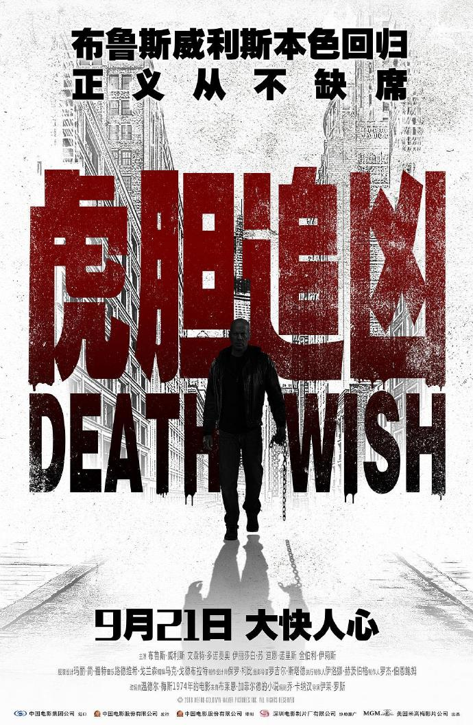 虎胆追凶 Death Wish