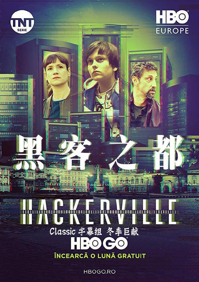 黑客之都 Hackerville