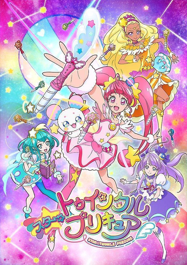 Star☆ Twinkle 光之美少女 スター☆トゥインクルプリキュア