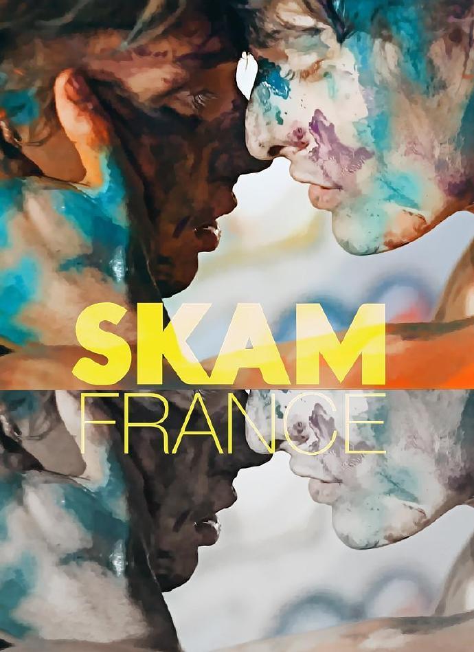 skam 法国 版 第 三 季