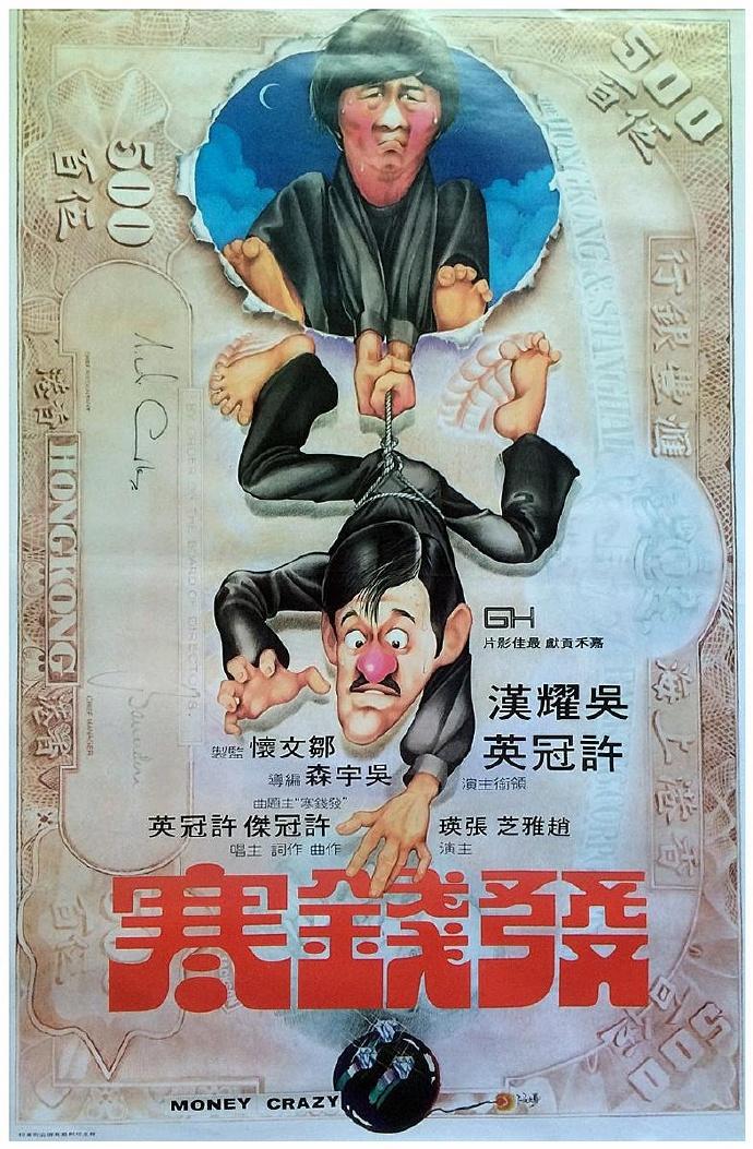 发钱寒.1977.1080P.国语中字高清修复版