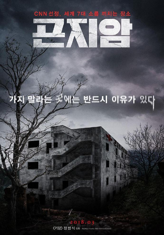 昆池岩.2018.HD1080P.韩语中字 BT迅雷下载