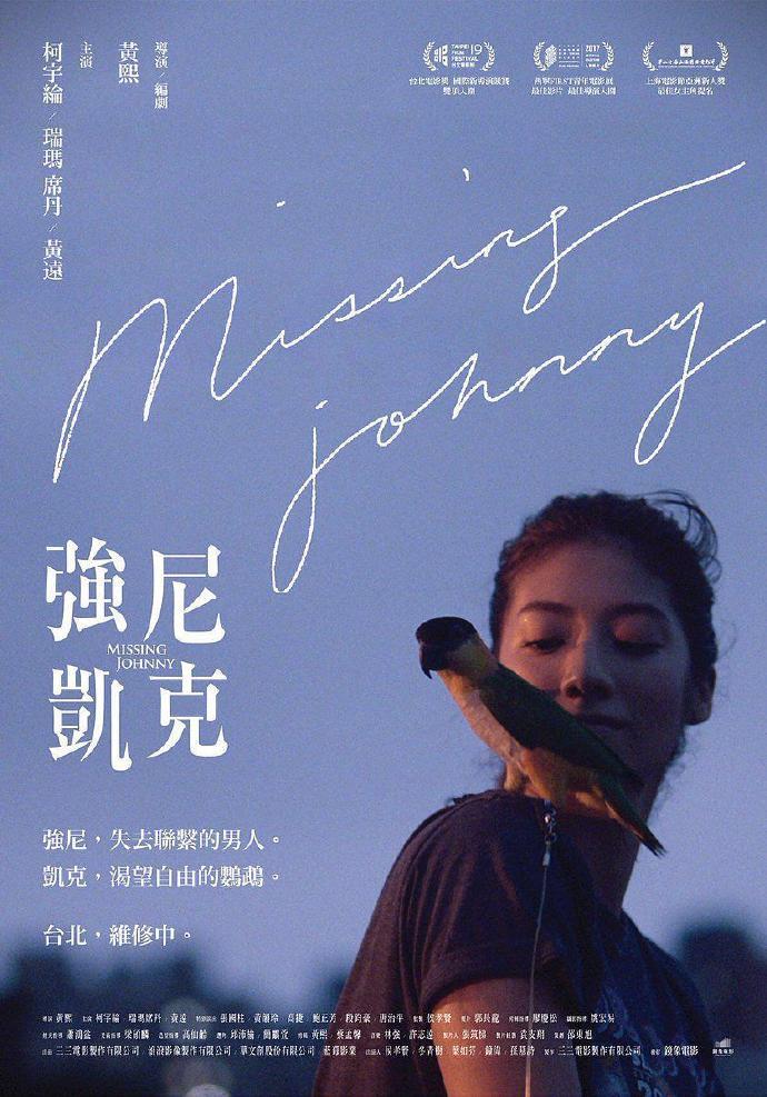 强尼凯克 強尼·凱克【WEB-DL720p/1080p国语中字】【2017】【剧情】【台湾】