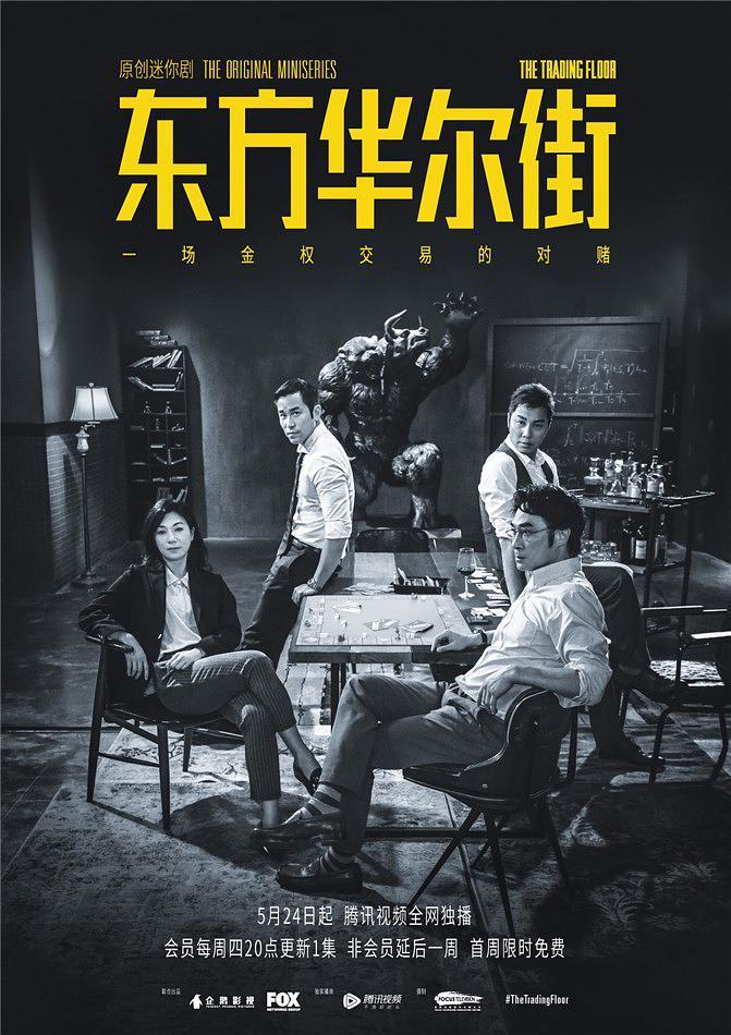 东方华尔街[5集全].2018.HD1080P.国语中字BT迅雷下载