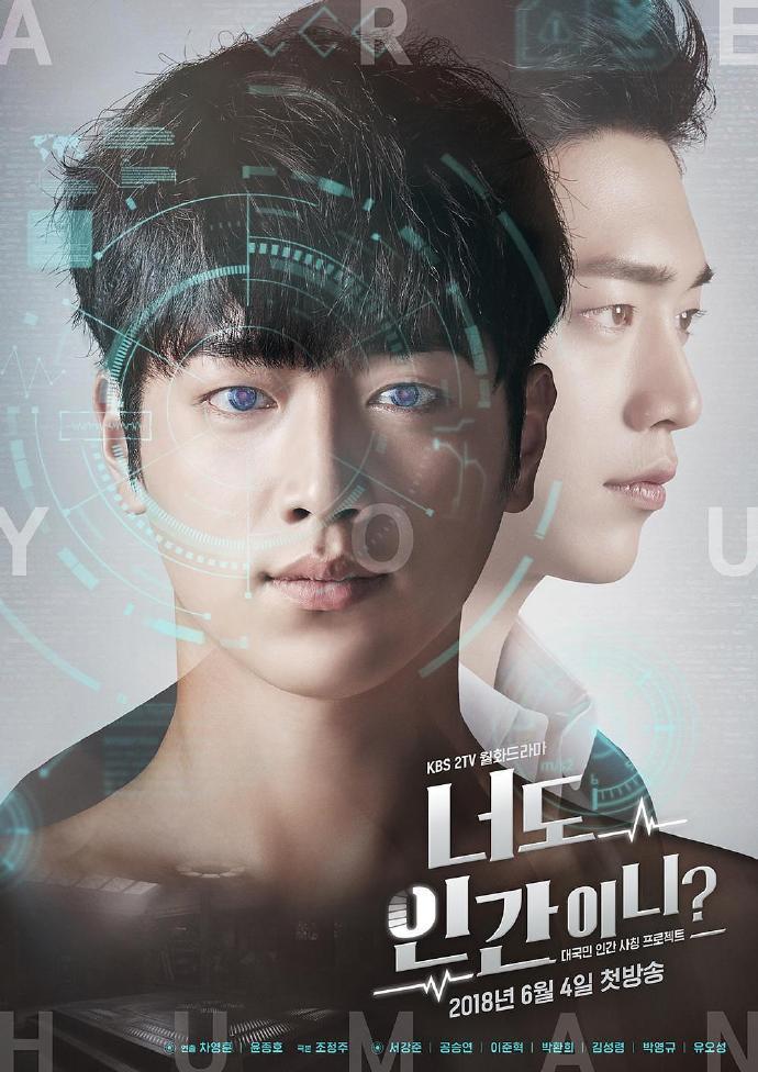 你也是人类吗[32集全].2018.720P.韩语中字BT迅雷下载
