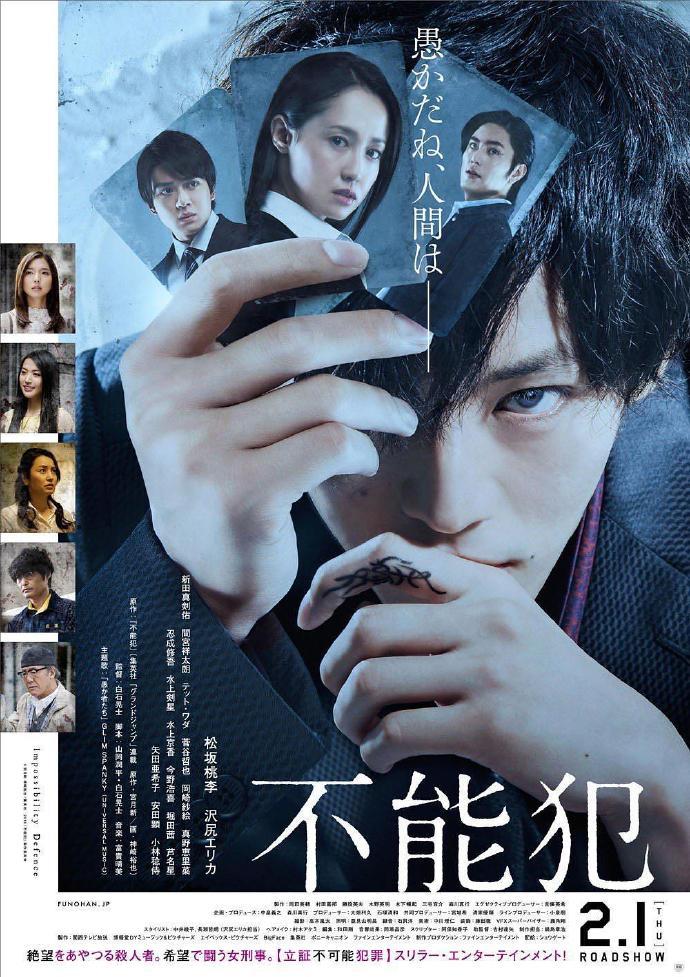 不能犯 【蓝光720p日语中字】【2018】【剧情/悬疑/犯罪】【日本】