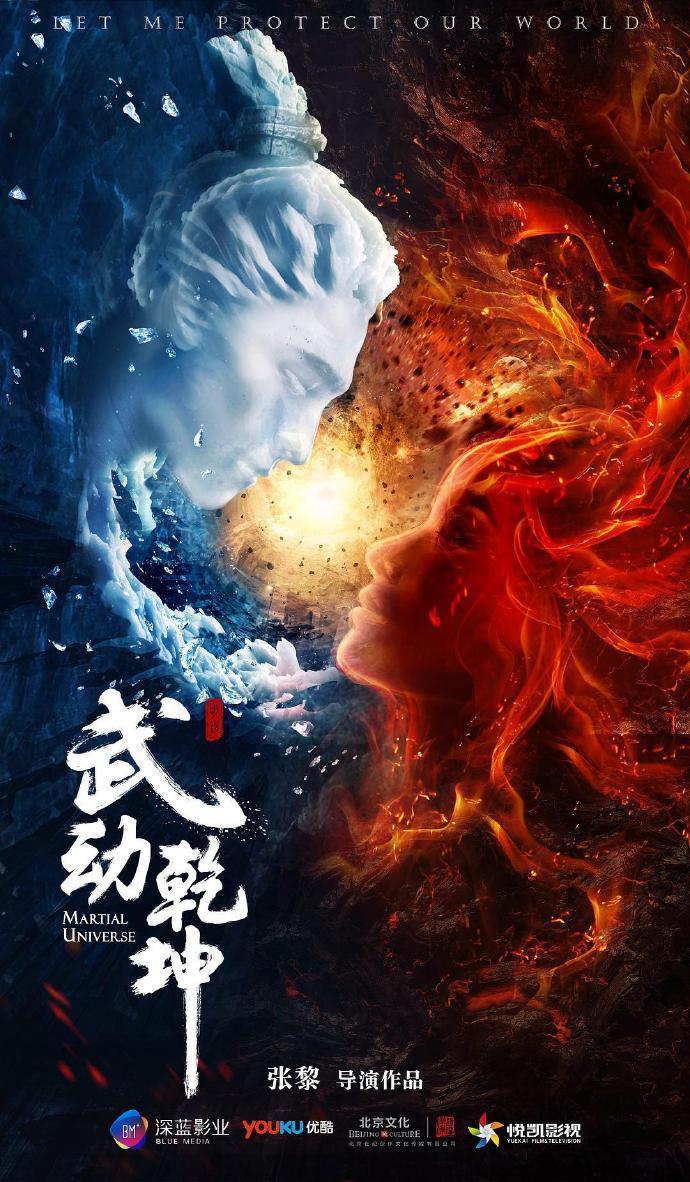 武动乾坤[40集全+精华版].2018.HD1080P.国语中字BT迅雷下载