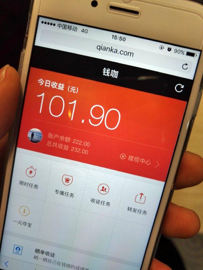 【钱咖类试玩平台】这些通过下载手机APP就可以赚钱的平台