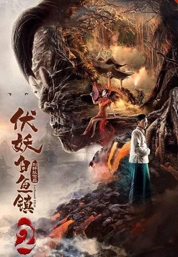 伏妖白鱼镇2(HD高清)