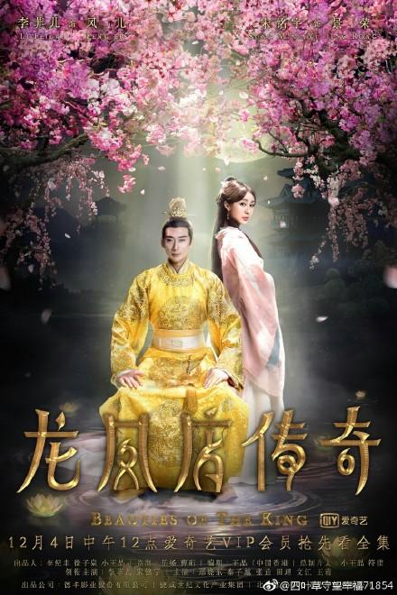 龍鳳店傳奇第三季