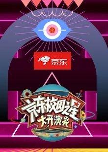 京東校園之星·大開演界