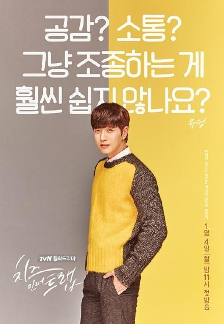 韓劇《乳酪陷阱》公開海報 樸海鎮雙色魅力