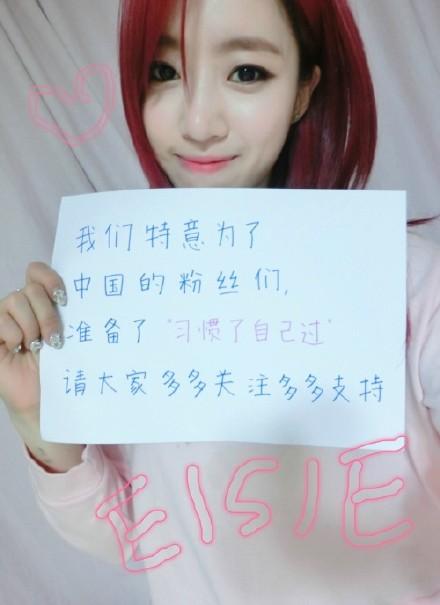 T-ara恩靜將公開新曲中文版MV秀流暢中文