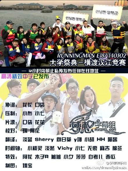 140302 RunningMan E187(大學祭典-橫渡漢江競賽) 中字