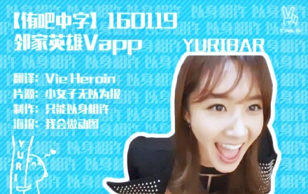 160119 Vapp Yuri!出现在邻家英雄制作发布会中字