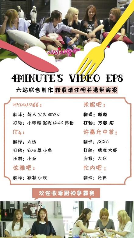 150824 4minute's video E08 中字