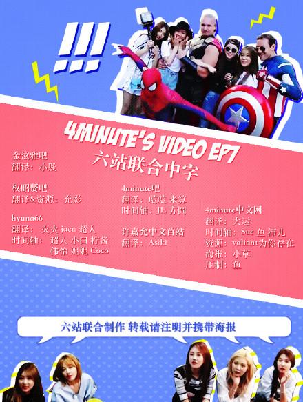 150817 4minute's video E07 中字