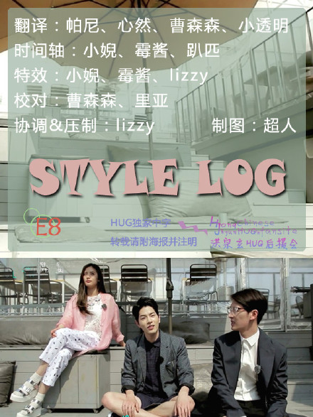 Style Log 2014 E08 全場中字