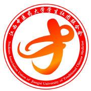江西中医药大学学生社团联合会
