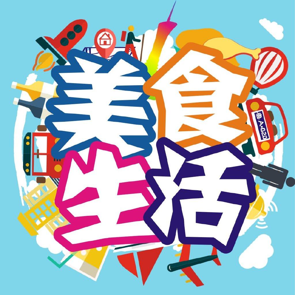 广州美食生活圈