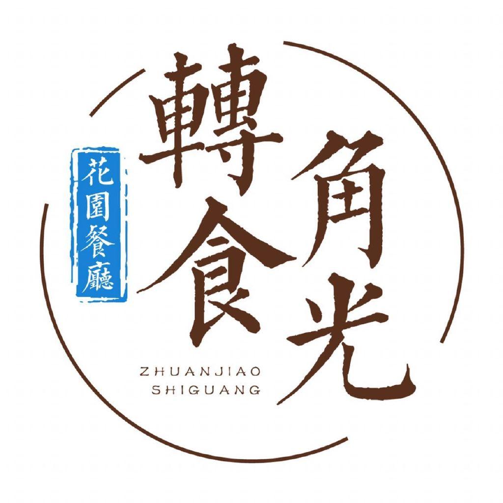 双廊洱海 | 云南菜花园餐厅 | 下午茶 | 伴手礼