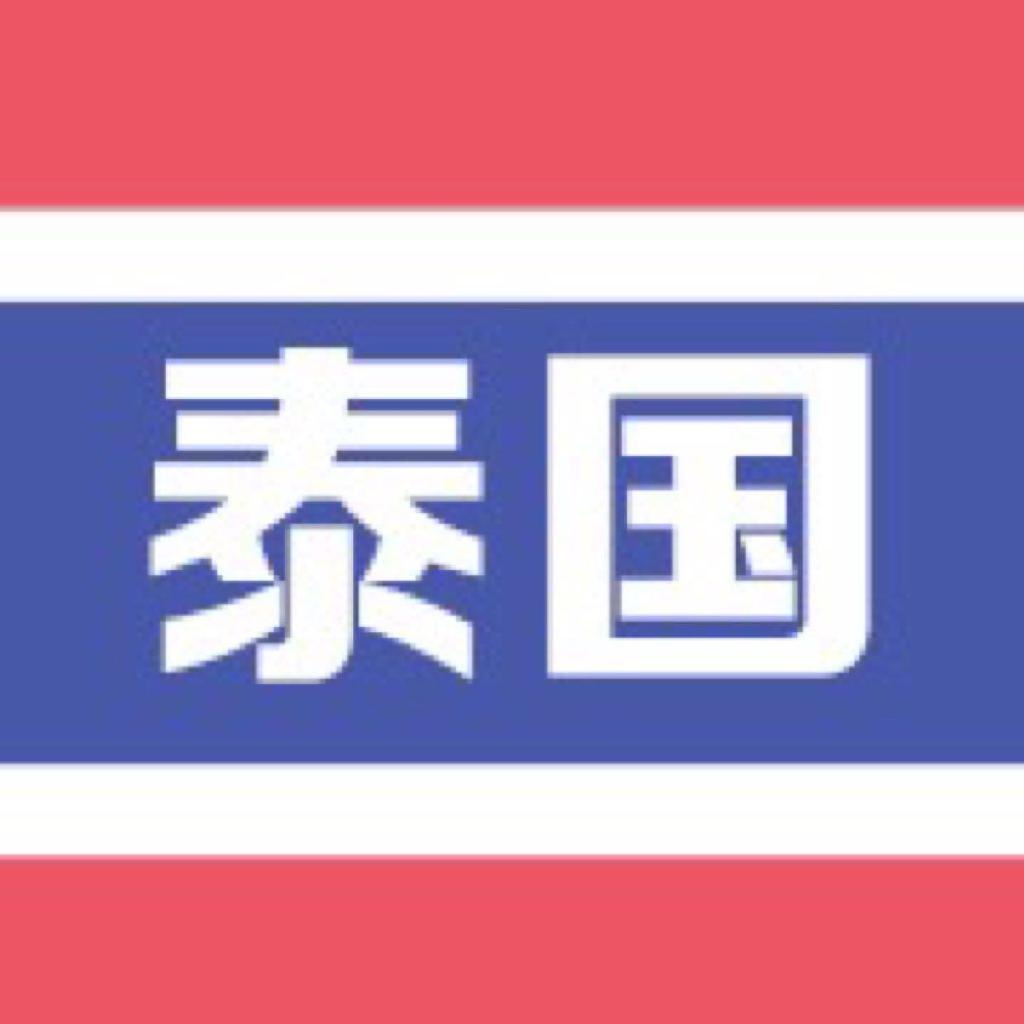 十六番-泰国