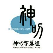 神叨字幕组