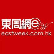 東周網(網站: http://www.eastweek.com.hk)提供最新時事、娛樂、美容、時裝、健康、旅遊及名人等資訊,並有獨家影片及更多互動內容等免費閱覽。【東周網微信號: eastweekhk】