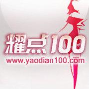 耀点100官方微博
