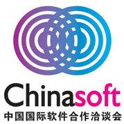 中国国际软件合作洽谈会