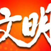中国文明网官方微博