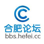 合肥论坛(bbs.hefei.cc)是安徽第一人气社区,开辟了买房、买车、装修、结婚 、生子、教育等十四个大区,内容丰富多彩、包罗万象。