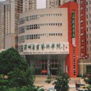 深圳书画艺术学院