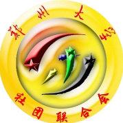 郑州大学社团联合会