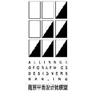 南京平面设计师联盟